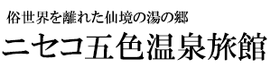 ニセコ五色温泉旅館【公式】ホームページ
